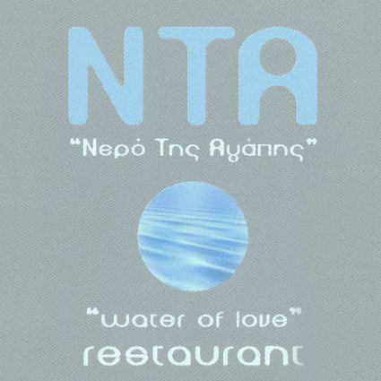 NTA-WATER OF LOVE  RESTAURANTS IN  Kounoupitsa Spetses
